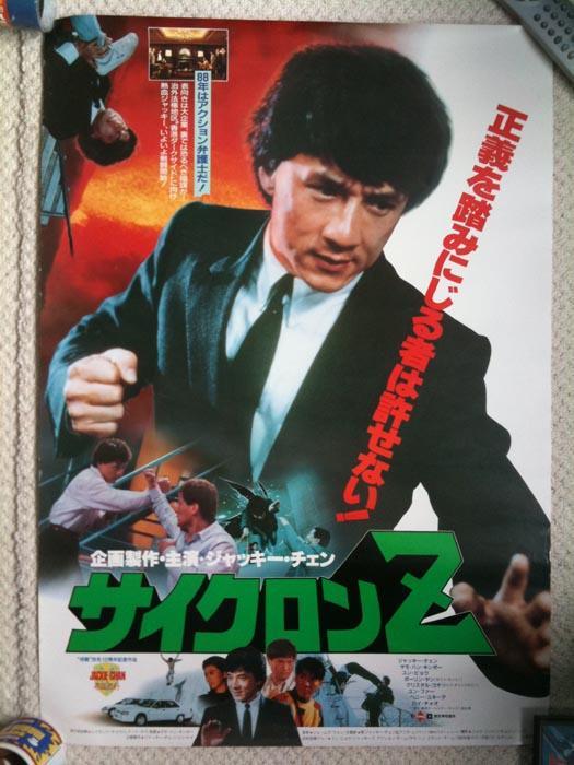 Jackie Chan - Posters & Stills