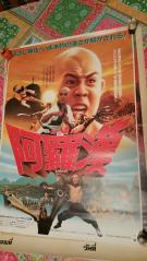MARTIAL ARTS OF SHAOLIN (1986)- Poster.jpg