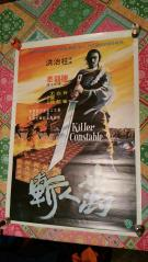 KILLER CONSTABLE (1980)- Hong Kong theatrical poster.jpg