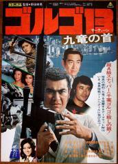 GOLGO 13 (1977, aka. DUKU TOGO) Japanese theatrical poster