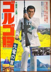 GOLGO 13 (1977) Japanese theatrical poster