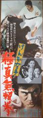 KARATE BEAR FIGHTER (1977) Japanese 2-panel theatrical poster