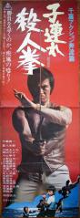 KARATE WARRIORS  (1976) Japanese 2-panel theatrical poster (red background)