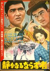 SCOUNDRELS ELEGIES (1961) Japanese theatrical poster