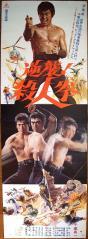 THE STREETFIGHTER'S LAST REVENGE (1974) Japanese 2-panel theatrical poster