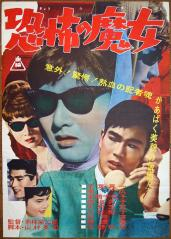 WITCH'S FEAR (1962) Japanese theatrical poster