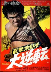 EXECUTIONER-2--JAPANESE-POSTER-WITH-BORDER.JPG