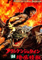 FRANKENSTEIN_VS_BARAGON-_LARGER_POSTER.jpg (aka. Frankenstein vs Baragon)