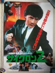 Jackie Chan - Posters & Stills
