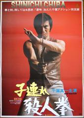 KARATE WARRIORS (1976) Japanese theatrical poster (red background)