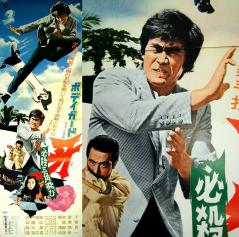 BODYGUARD KIBA (1973) Japanese theatrical poster