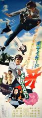 BODYGUARD KIBA (1973) Japan 2-panel theatrical poster