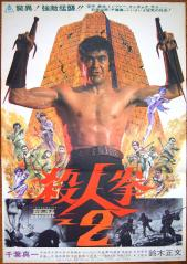 RETURN OF THE STREET FIGHTER (1974) Japanese theatrical poster
