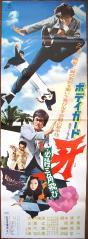 BODYGUARD KIBA (1975) 2-panel Japanese theatrical poster