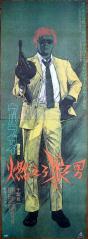 WOLFGUY: ENRAGED WOLFMAN (1975) half poster