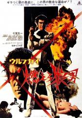 WOLFGUY: ENRAGED WOLFMAN (1975) Japanese theatrical poster