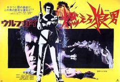 WOLFGUY: ENRAGED WOLFMAN (1975) Japanese theatrical poster, landscape version