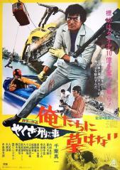 YAKUZA COP (1971) Japanese theatrical poster