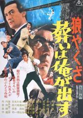 YAKUZA WOLF (1972) Japanese theatrical poster