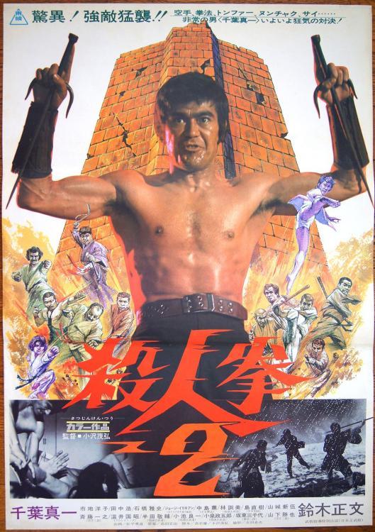 RETURN OF THE STREET FIGHTER- Japanese poster.JPG