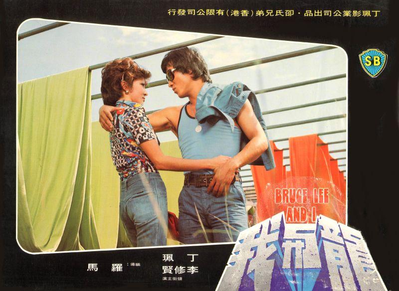Bruce Lee and I.jpg