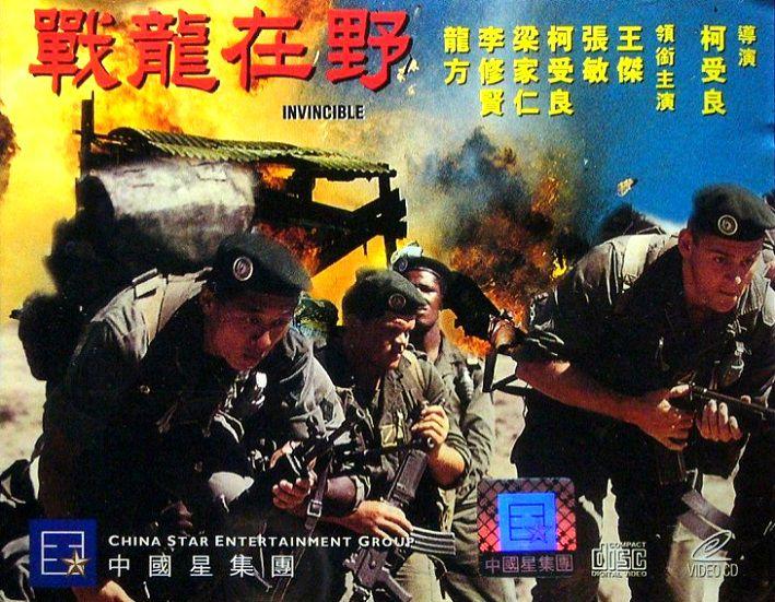 Invincible+1992-3-b.jpg