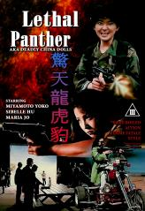 Lethal Panther Poster