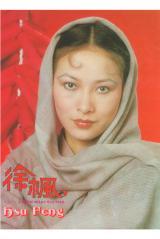 ZGRMV002 Hsu Feng.jpg