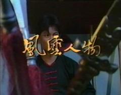Fong Yu  TV 01.jpg