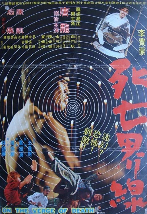 BL vs Chinese Frankenstein.jpg