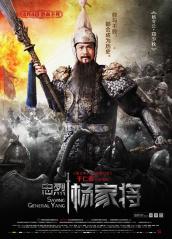 Saving General Yang - Adam Cheng.jpg
